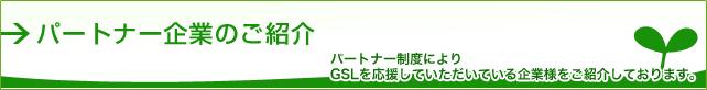 パートナー紹介  GSL
